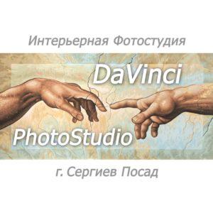 fotostudii-g-sergiev-posad_da_vinchi_4