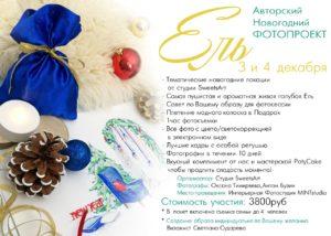 fotostudii-g-sergiev-posad_mint_5