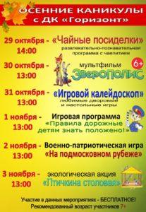 kanikuli_v_sergievom_posade_17