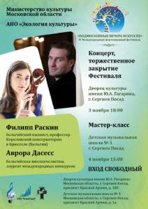 kanikuli_v_sergievom_posade_28