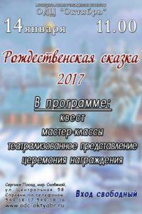 anons-sobytij-dlya-detej-na-14-yanvarya-2017-sergiev-posad_