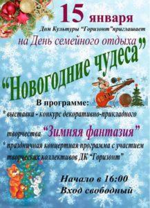 anons-sobytij-dlya-detej-na-14-yanvarya-2017-sergiev-posad_15