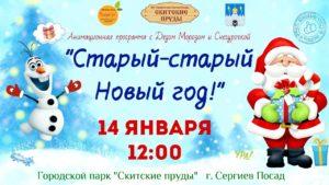 anons-sobytij-dlya-detej-na-14-yanvarya-2017-sergiev-posad_3