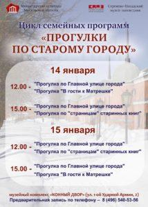 anons-sobytij-dlya-detej-na-14-yanvarya-2017-sergiev-posad_4