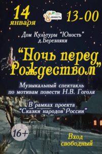 anons-sobytij-dlya-detej-na-14-yanvarya-2017-sergiev-posad_5