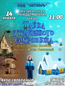 anons-sobytij-dlya-detej-na-14-yanvarya-2017-sergiev-posad_8