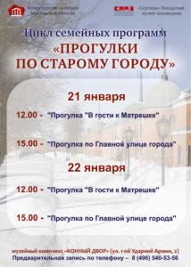 anons-sobytij-dlya-detej-na-21-22-yanvarya-2017-sergiev-posad_16