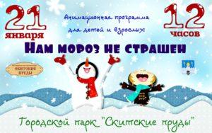 anons-sobytij-dlya-detej-na-21-22-yanvarya-2017-sergiev-posad_18