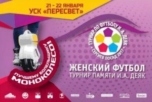 anons-sobytij-dlya-detej-na-21-22-yanvarya-2017-sergiev-posad_8